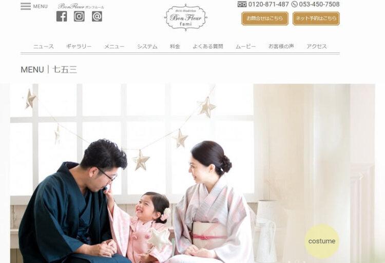 静岡県で子供の七五三撮影におすすめ写真スタジオ10選1