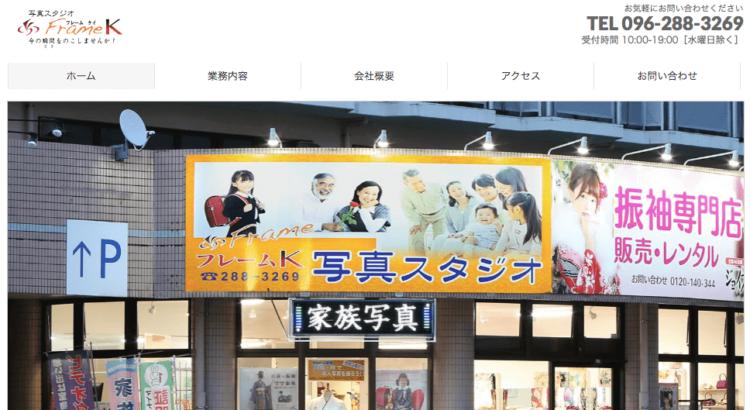 熊本でおすすめの就活写真が撮影できる写真スタジオ9選5