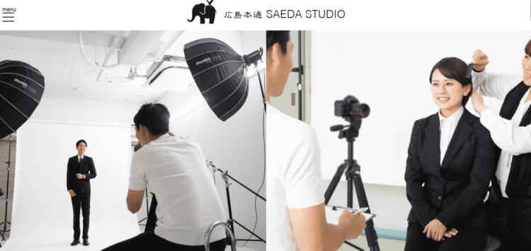 広島市でおすすめの就活写真が撮影できる写真スタジオ7選1