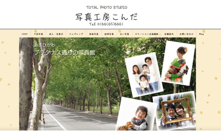 北海道でおすすめの就活写真が撮影できる写真スタジオ23選16