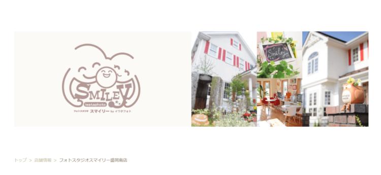 岩手県で子供の七五三撮影におすすめ写真スタジオ10選10