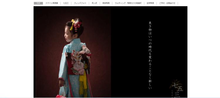 秋田県で子供の七五三撮影におすすめ写真スタジオ10選9