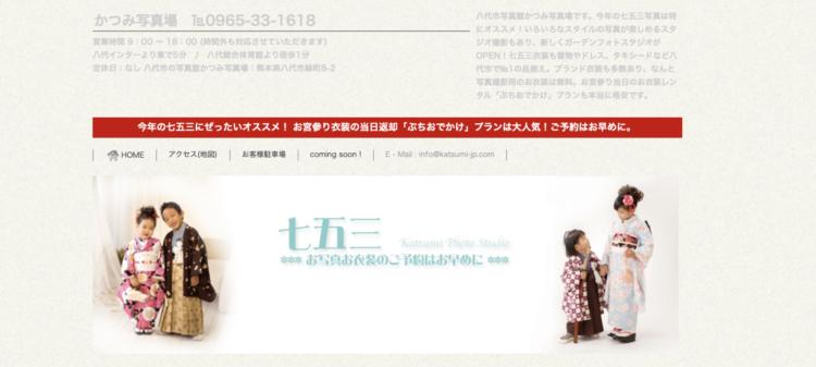 熊本県で子供の七五三撮影におすすめ写真スタジオ8選4