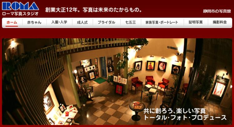 静岡でおすすめの就活写真が撮影できる写真スタジオ8選2