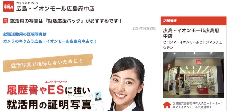 広島市でおすすめの就活写真が撮影できる写真スタジオ7選6