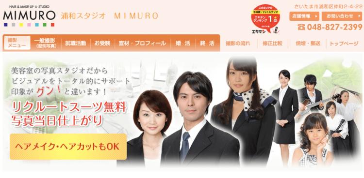 埼玉でおすすめの就活写真が撮影できる写真スタジオ11選1