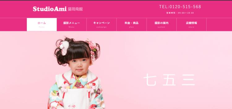 岩手県で子供の七五三撮影におすすめ写真スタジオ10選4