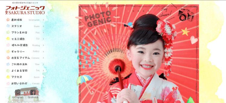 栃木県で子供の七五三撮影におすすめ写真スタジオ10選1