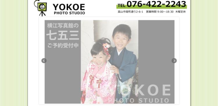 富山県で子供の七五三撮影におすすめ写真スタジオ10選4