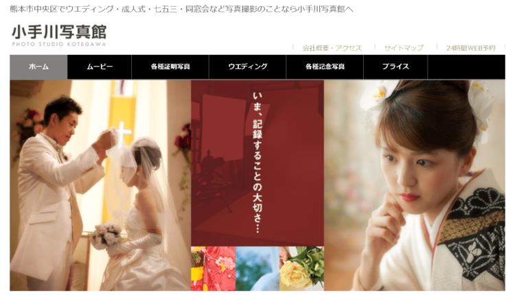 熊本でおすすめの就活写真が撮影できる写真スタジオ9選1