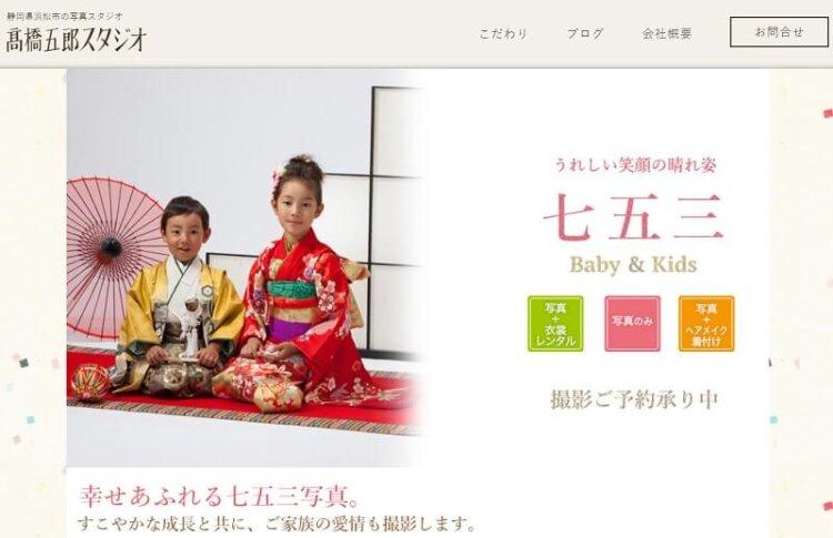 静岡県で子供の七五三撮影におすすめ写真スタジオ10選5