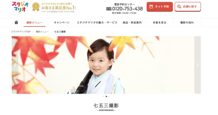 熊本県で子供の七五三撮影におすすめ写真スタジオ8選5