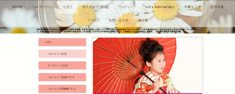 栃木県で子供の七五三撮影におすすめ写真スタジオ10選5