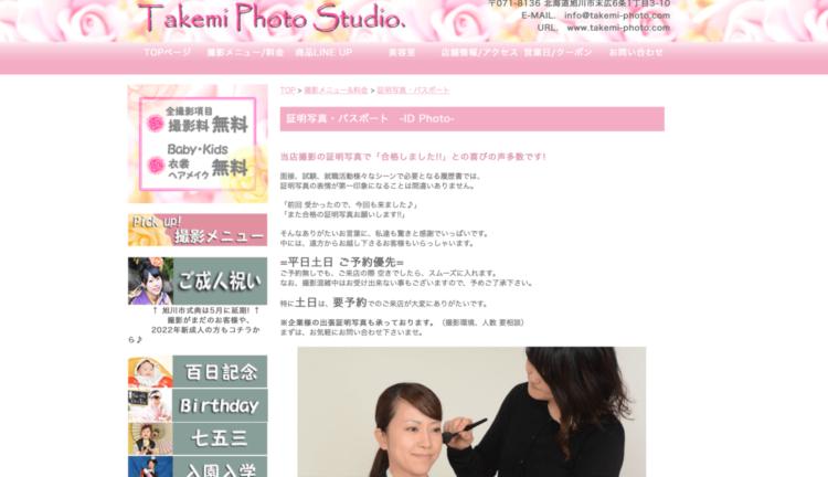 北海道でおすすめの就活写真が撮影できる写真スタジオ23選14