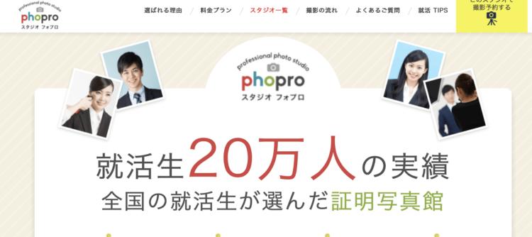 埼玉でおすすめの就活写真が撮影できる写真スタジオ11選7