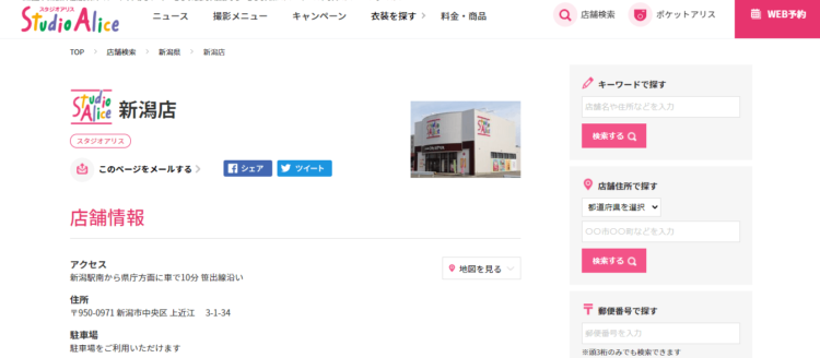 新潟県で子供の七五三撮影におすすめ写真スタジオ15選6