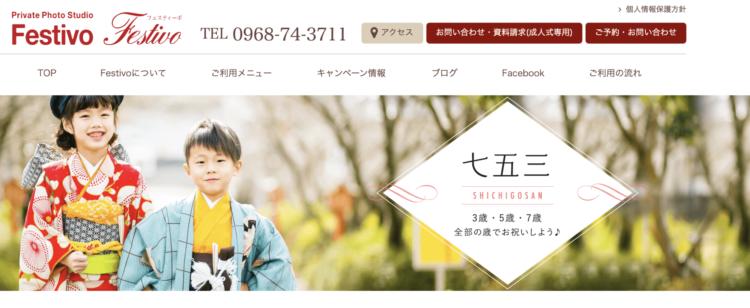 熊本県で子供の七五三撮影におすすめ写真スタジオ8選2