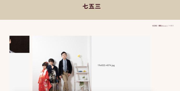 富山県で子供の七五三撮影におすすめ写真スタジオ10選10