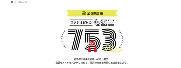 新潟県で子供の七五三撮影におすすめ写真スタジオ15選10