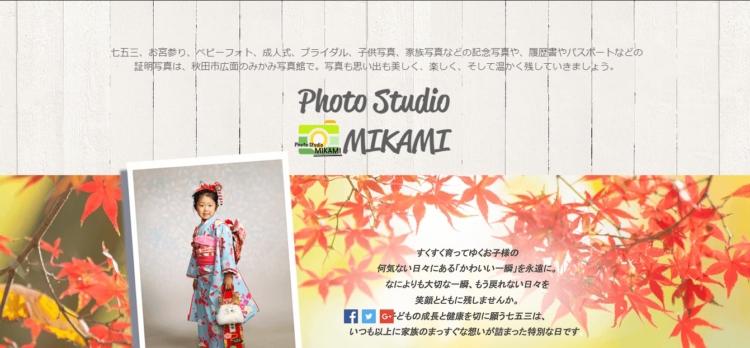 秋田県で子供の七五三撮影におすすめ写真スタジオ10選4