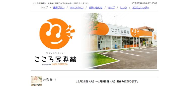 栃木県で子供の七五三撮影におすすめ写真スタジオ10選9