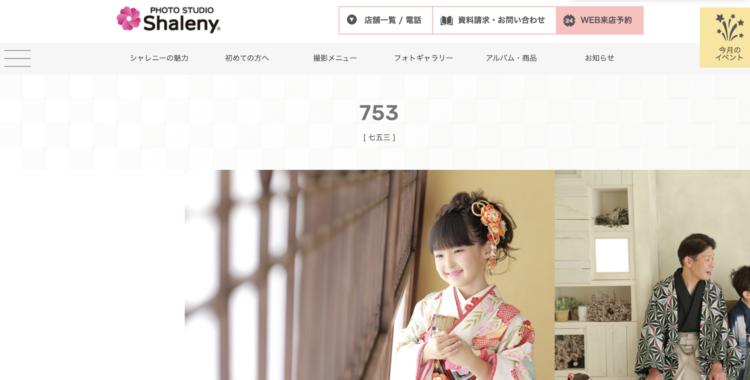 富山県で子供の七五三撮影におすすめ写真スタジオ10選2