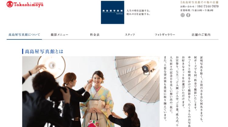 千葉でおすすめの就活写真が撮影できる写真スタジオ10選8