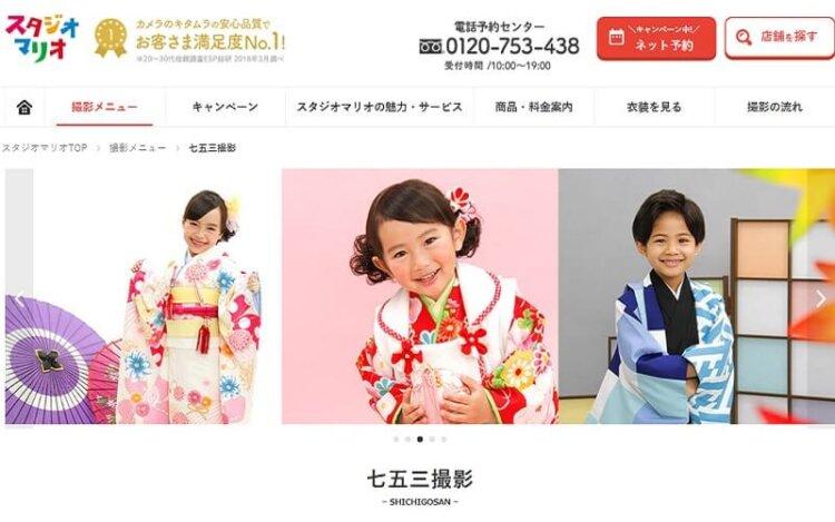 静岡県で子供の七五三撮影におすすめ写真スタジオ10選7