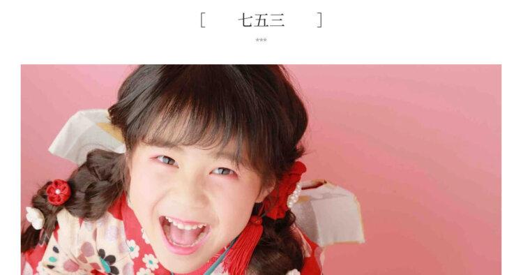 広島県で子供の七五三撮影におすすめ写真スタジオ10選3