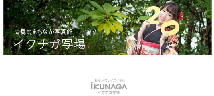 広島県で子供の七五三撮影におすすめ写真スタジオ10選10