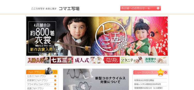 広島県で子供の七五三撮影におすすめ写真スタジオ10選4