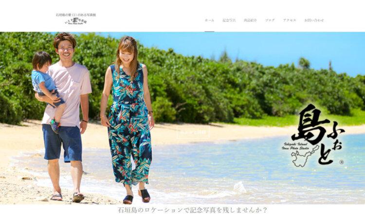 沖縄県にある宣材写真の撮影におすすめな写真スタジオ5選5