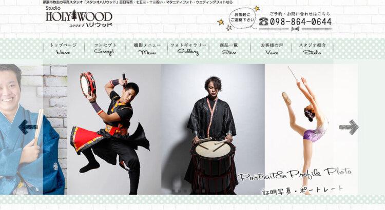 沖縄県にある宣材写真の撮影におすすめな写真スタジオ5選4