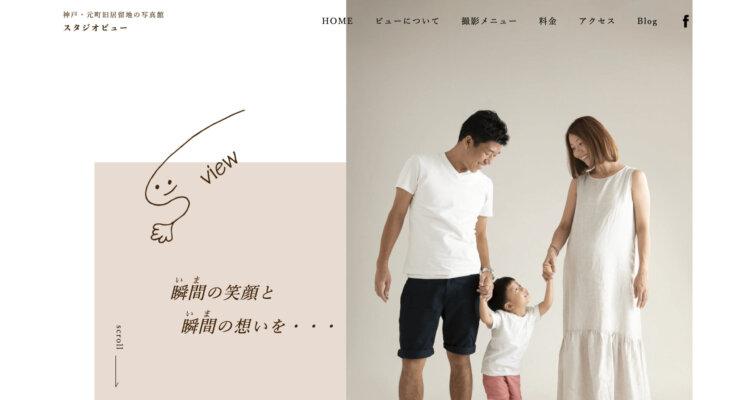 兵庫県でおすすめの生前遺影写真の撮影ができる写真館10選8
