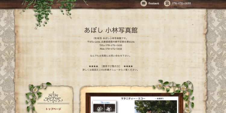兵庫県でおすすめの生前遺影写真の撮影ができる写真館10選4