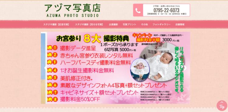 兵庫県でおすすめの生前遺影写真の撮影ができる写真館10選1