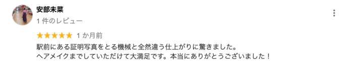 渋谷でおすすめの就活写真が撮影できる写真スタジオ7選15