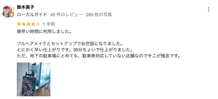 東京・銀座でおすすめの就活写真が撮影できる写真スタジオ11選16