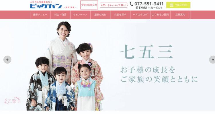 滋賀県で子供の七五三撮影におすすめ写真スタジオ10選1