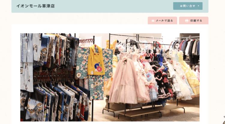 滋賀県で子供の七五三撮影におすすめ写真スタジオ10選3