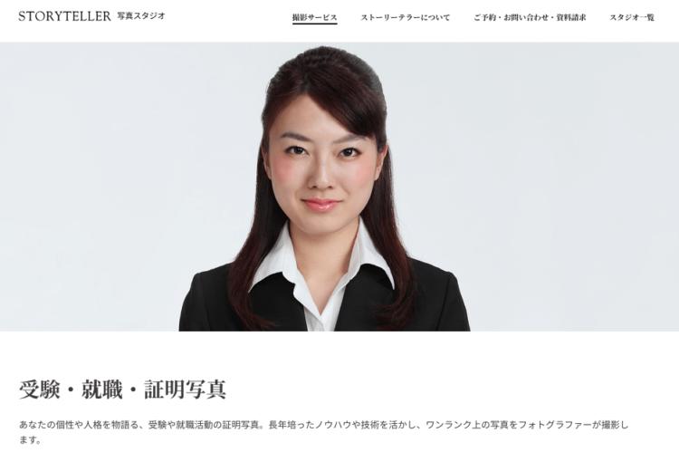 東京・銀座でおすすめの就活写真が撮影できる写真スタジオ11選19
