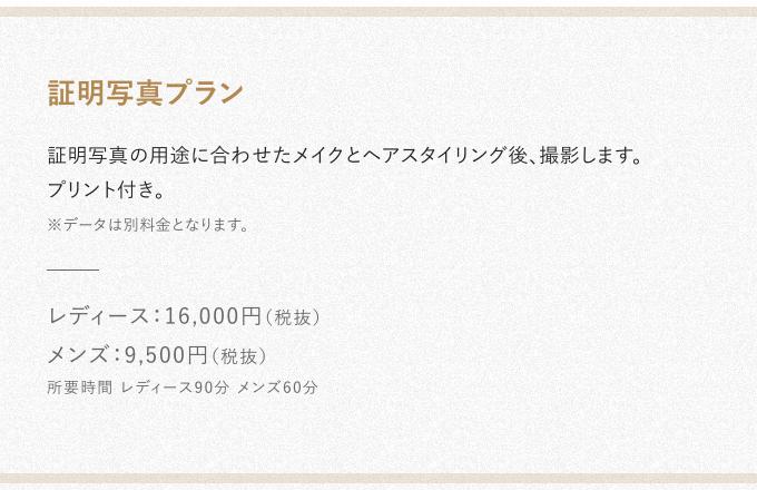 東京・銀座でおすすめの就活写真が撮影できる写真スタジオ11選35