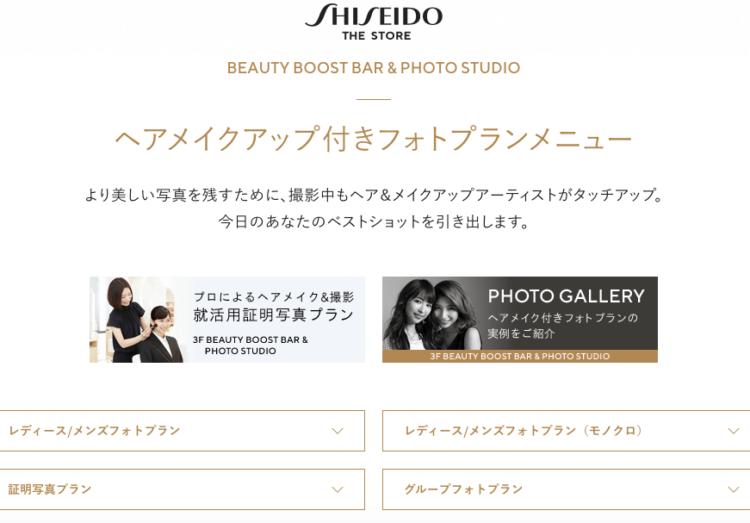 東京・銀座でおすすめの就活写真が撮影できる写真スタジオ11選34