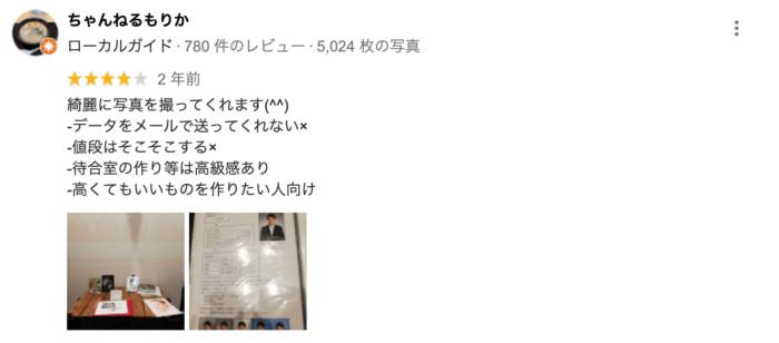 東京・銀座でおすすめの就活写真が撮影できる写真スタジオ11選36