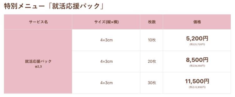 東京・銀座でおすすめの就活写真が撮影できる写真スタジオ11選40