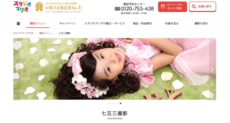 宮崎県で子供の七五三撮影におすすめ写真スタジオ10選9