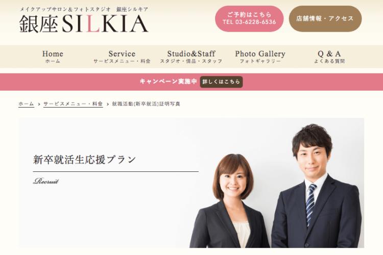 東京・銀座でおすすめの就活写真が撮影できる写真スタジオ11選8