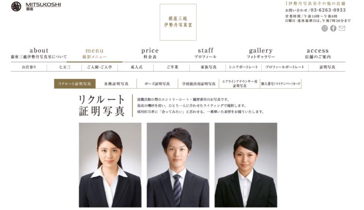 東京・銀座でおすすめの就活写真が撮影できる写真スタジオ11選22