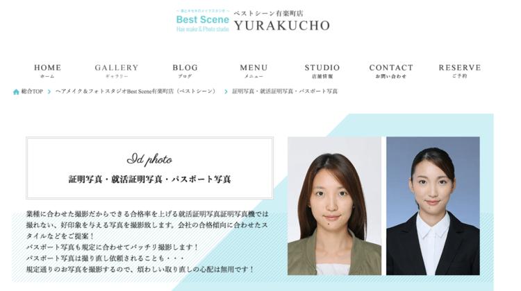 東京・銀座でおすすめの就活写真が撮影できる写真スタジオ11選14