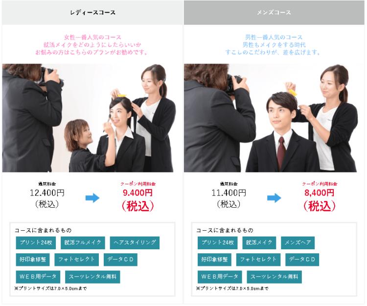 新宿でおすすめの就活写真が撮影できる写真スタジオ10選46
